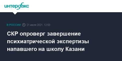СКР опроверг завершение психиатрической экспертизы напавшего на школу Казани