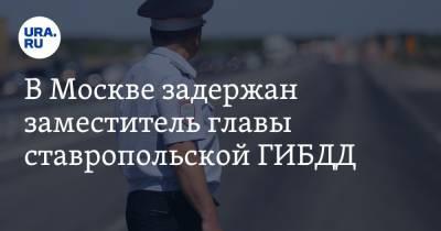 В Москве задержан заместитель главы ставропольской ГИБДД