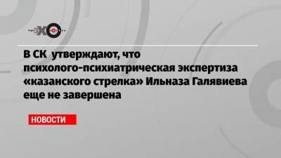 В СК утверждают, что психолого-психиатрическая экспертиза «казанского стрелка» Ильназа Галявиева еще не завершена