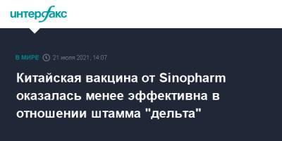 """Китайская вакцина от Sinopharm оказалась менее эффективна в отношении штамма """"дельта"""""""