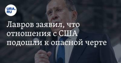 Лавров заявил, что отношения с США подошли к опасной черте