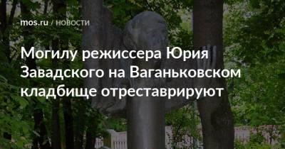Могилу режиссера Юрия Завадского на Ваганьковском кладбище отреставрируют