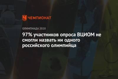 97% участников опроса ВЦИОМ не смогли назвать ни одного российского олимпийца