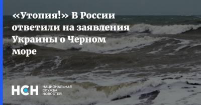 «Утопия!» В России ответили на заявления Украины о Черном море