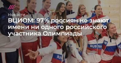 ВЦИОМ: 97% россиян не знают имени ни одного российского участника Олимпиады