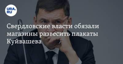 Свердловские власти обязали магазины развесить плакаты Куйвашева