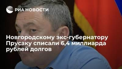 Суд в Новгороде завершил банкротство экс-губернатора Прусака и списал 6,4 миллиарда рублей долгов