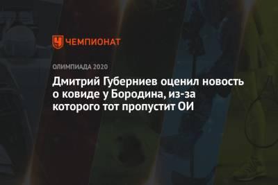 Дмитрий Губерниев оценил новость о ковиде у Бородина, из-за которого тот пропустит ОИ
