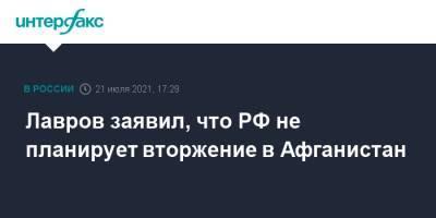 Лавров заявил, что РФ не планирует вторжение в Афганистан