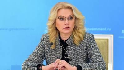 Голикова назвала напряжённой ситуацию с коронавирусом в России