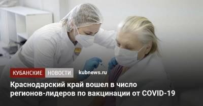 Краснодарский край вошел в число регионов-лидеров по вакцинации от COVID-19