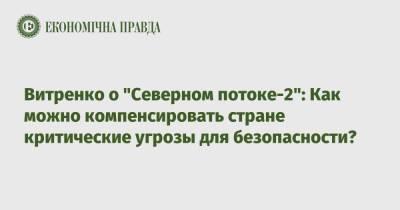 """Витренко о """"Северном потоке-2"""": Как можно компенсировать стране критические угрозы для безопасности?"""