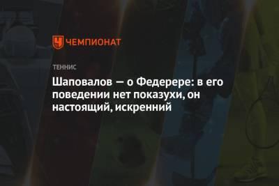 Шаповалов — о Федерере: в его поведении нет показухи, он настоящий, искренний