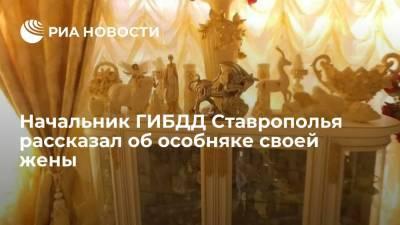 Начальник ГИБДД Ставрополья Сафонов рассказал, что не имеет отношения к дизайну особняка