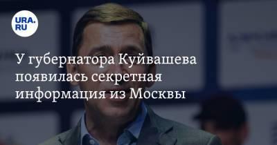 У губернатора Куйвашева появилась секретная информация из Москвы