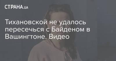 Тихановской не удалось пересечься с Байденом в Вашингтоне. Видео