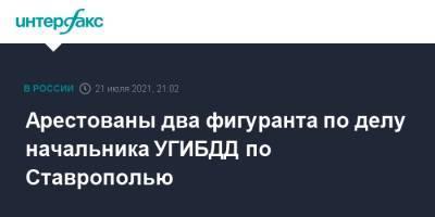 Арестованы два фигуранта по делу начальника УГИБДД по Ставрополью