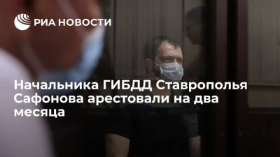 Начальника ГИБДД Ставрополья Сафонова арестовали на два месяца