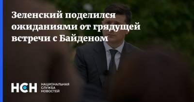 Зеленский поделился ожиданиями от грядущей встречи с Байденом