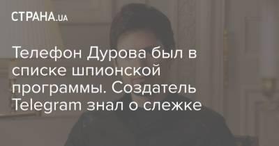 Телефон Дурова был в списке шпионской программы. Создатель Telegram знал о слежке