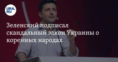 Зеленский подписал скандальный закон Украины о коренных народах