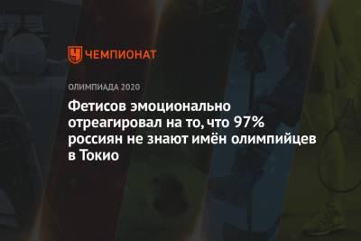Фетисов эмоционально отреагировал на то, что 97% россиян не знают имён олимпийцев в Токио