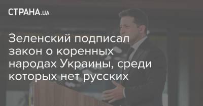 Зеленский подписал закон о коренных народах Украины, среди которых нет русских