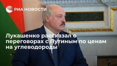 Лукашенко: на переговорах с Путиным удалось договориться о ценах на углеводороды на 2022 год