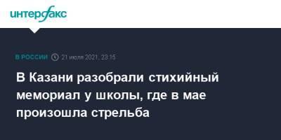 В Казани разобрали стихийный мемориал у школы, где в мае произошла стрельба