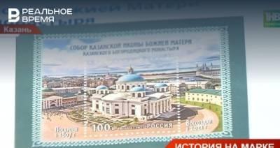 В память об открытии воссозданного Собора Казанской иконы Божьей Матери выпустили почтовую марку — видео
