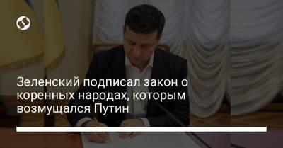 Зеленский подписал закон о коренных народах, которым возмущался Путин
