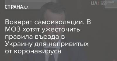 Возврат самоизоляции. В МОЗ хотят ужесточить правила въезда в Украину для непривитых от коронавируса