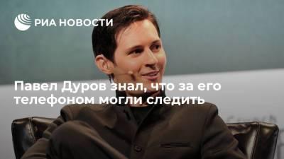 Дуров знал, что с 2018 года один из его телефонов был в списке для потенциальной слежки