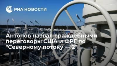 """Посол России Антонов назвал враждебным тон переговоров США и Германии по """"Северном потоку — 2"""""""
