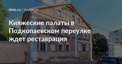 Княжеские палаты в Подкопаевском переулке ждет реставрация
