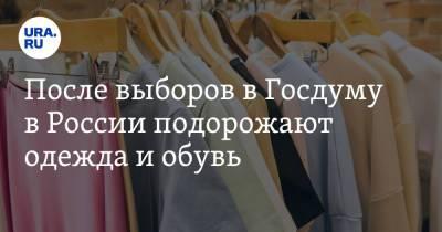 После выборов в Госдуму в России подорожают одежда и обувь