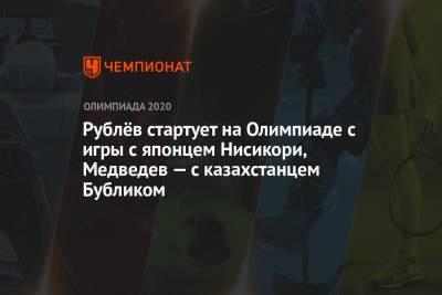 Рублёв стартует на Олимпиаде с игры с японцем Нисикори, Медведев — с казахстанцем Бубликом