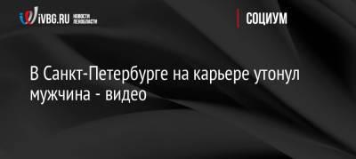 В Санкт-Петербурге на карьере утонул мужчина — видео
