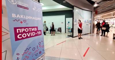 В Москве стартовала повторная вакцинация от COVID-19