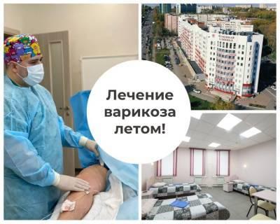Бесплатное лечение варикоза летом — это возможно!