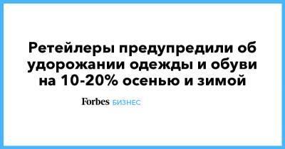Ретейлеры предупредили об удорожании одежды и обуви на 10-20% осенью и зимой