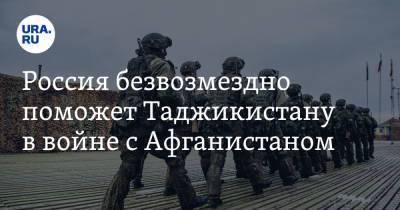 Россия безвозмездно поможет Таджикистану в войне с Афганистаном