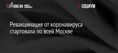 Ревакцинация от коронавируса стартовала по всей Москве