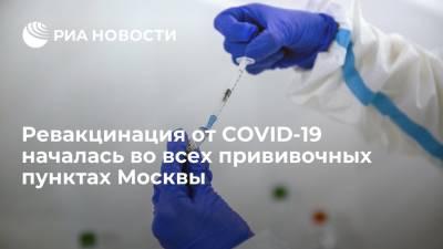 Заммэра Москвы Ракова: ревакцинироваться от COVID-19 теперь можно во всех прививочных пунктах