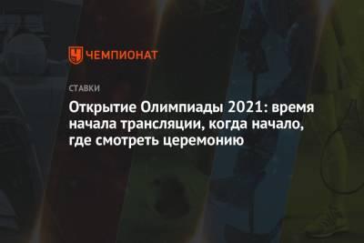 Открытие Олимпиады 2021: время начала трансляции, когда начало, где смотреть церемонию