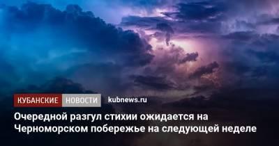 Очередной разгул стихии ожидается на Черноморском побережье на следующей неделе