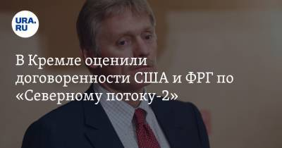 В Кремле оценили договоренности США и ФРГ по «Северному потоку-2»