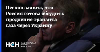 Песков заявил, что Россия готова обсудить продление транзита газа через Украину