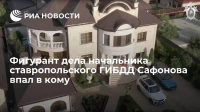 Один из фигурантов дела начальника ставропольского ГИБДД Сафонова госпитализирован, он в коме