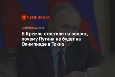 В Кремле ответили на вопрос, почему Путина не будет на Олимпиаде в Токио